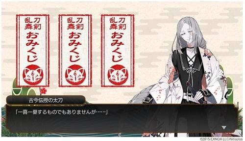 古今伝授の太刀おみくじ.jpg