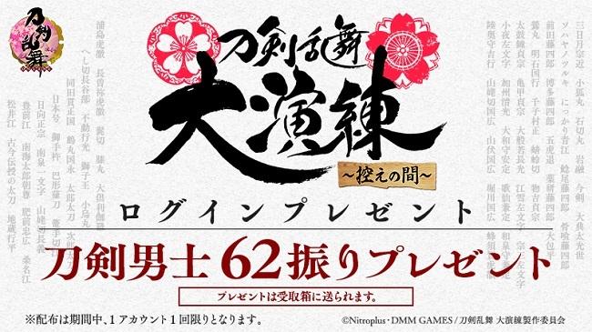 大演練62振り.jpg
