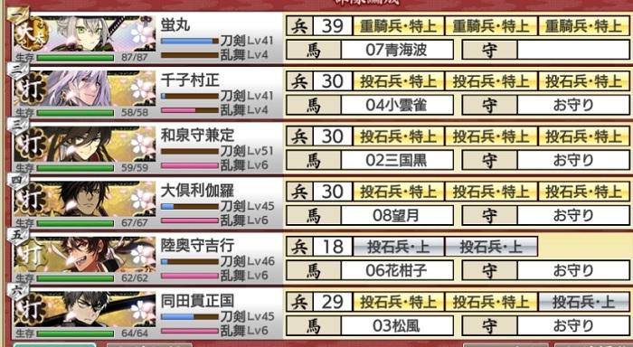 大阪城51〜98階 極大太刀1極打刀5.jpg