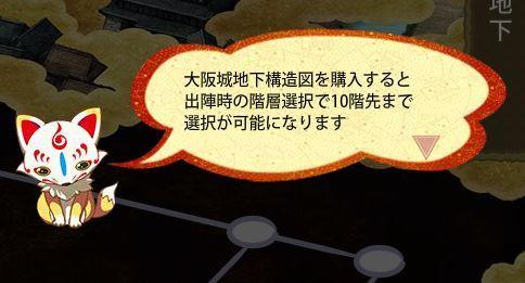大阪城ワープ図面2.JPG