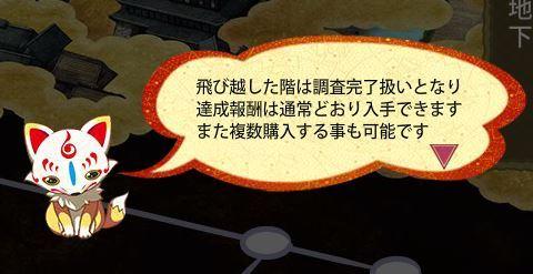 大阪城ワープ図面3.JPG