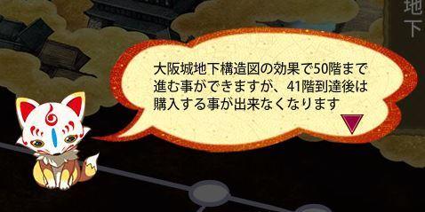大阪城ワープ図面4.JPG