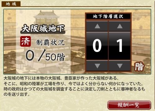 大阪城地下階層選択できます.jpg
