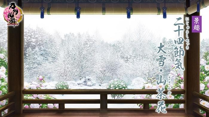 大雪 山茶花.jpg