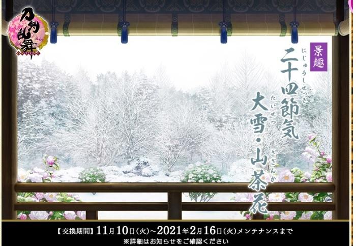 大雪山茶花.jpg