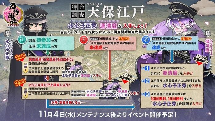 天保江戸2020 11.jpg