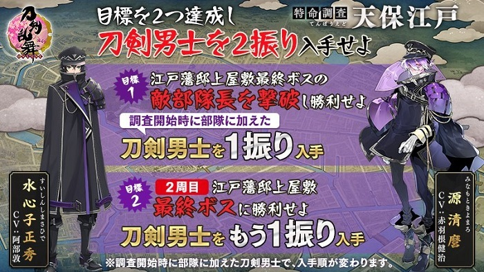 天保江戸 水心子正秀と源清麿の入手方法.jpg