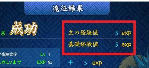 審神者レベル 遠征.JPG