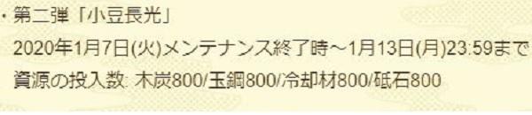 小豆長光レシピ2020.jpg