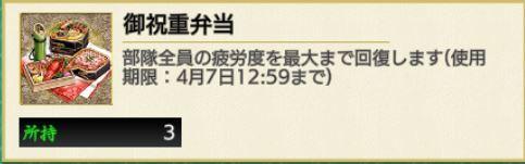 御祝重弁当 2020年3月.JPG