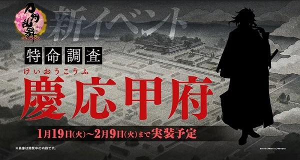 慶応甲府で登場する新キャラ.jpg