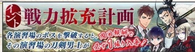 戦力拡充計画 小豆長光、謙信景光、日本号、日向正宗.jpg