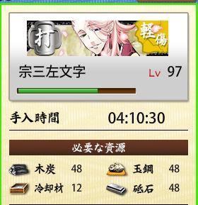 打刀97軽傷.JPG