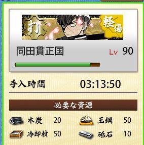 打刀レア3 90軽傷.JPG
