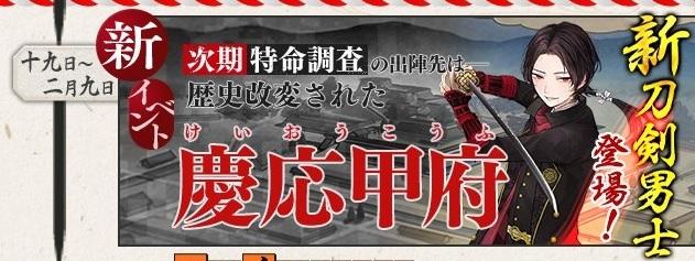 新イベント 特命調査「慶応甲府」加州清光と新キャラ登場.jpg