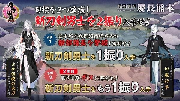 新キャラ 古今伝授の太刀と地蔵行平.jpg
