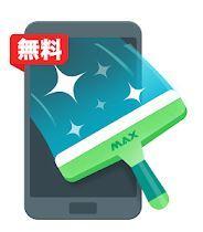 最適化アプリ マックスクリーナー.JPG