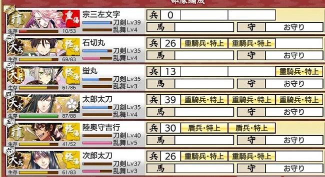極打刀2極大太刀4 ボス勝利A.JPG