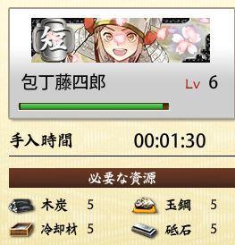 極短刀6軽傷01.JPG