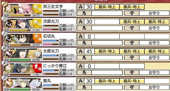 極脇差1極打刀1極大太刀4 ボス勝利A.JPG