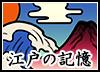 江戸の記憶バナー.PNG
