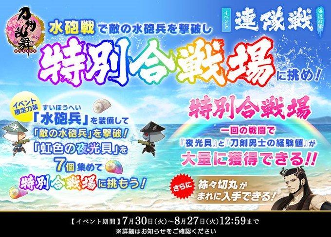 特別合戦場.jpg