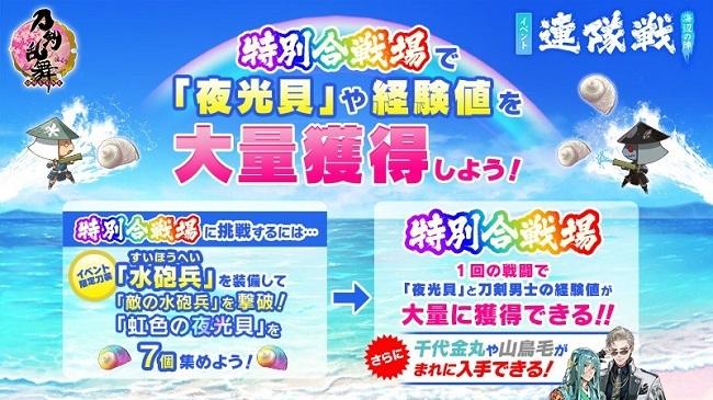 特別合戦場 千代金丸や山鳥毛がドロップ.jpg