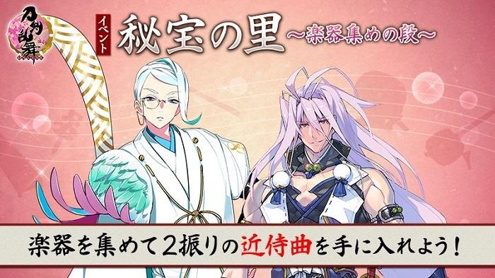 秘宝の里2020年12月近侍曲実装 巴形薙刀と千子村正.jpg