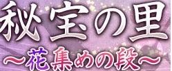 秘宝の里(花集めの段)もくじ.jpg