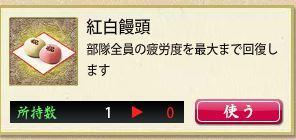 紅白まんじゅう.JPG