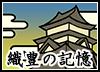 織豊の記憶バナー.PNG