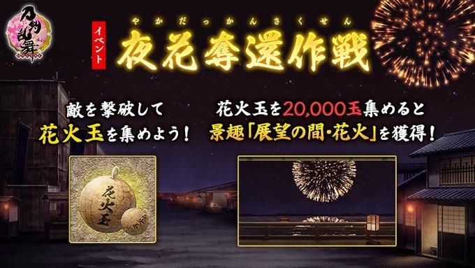 花火2万玉で景趣が入手できる.jpg