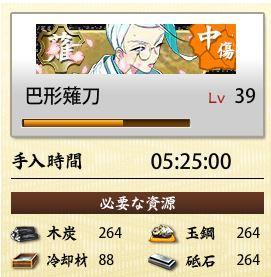 薙刀39 中傷.JPG