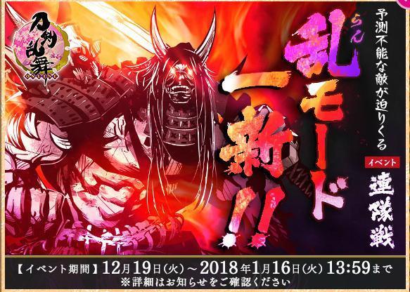 連隊戦 2017 12 乱.jpg