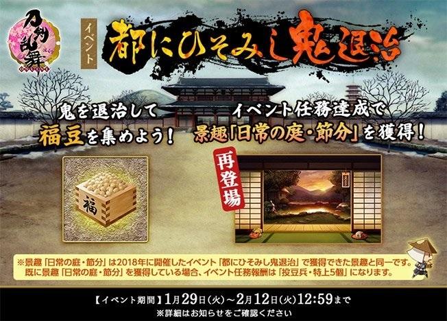 都にひそみし鬼退治 2019年 2月 2月12日まで!.jpg