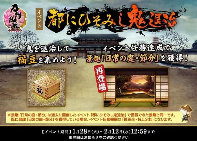 都にひそみし鬼退治 2020.jpg