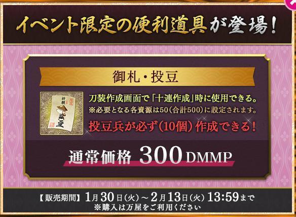 都にひそみし鬼退治 限定課金アイテム.jpg