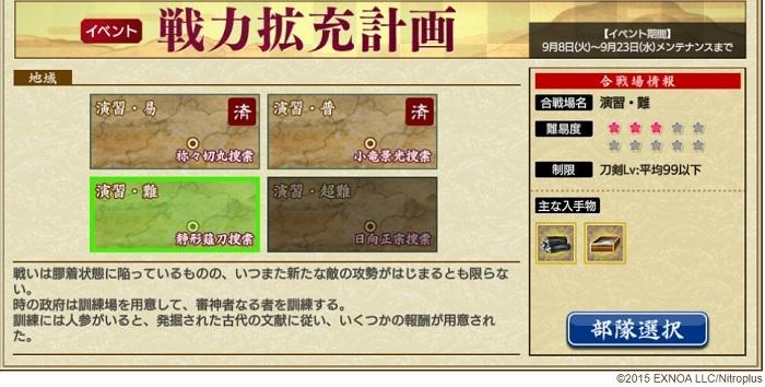静形薙刀捜索 演習難.jpg