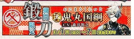 鬼丸国綱鍛刀2021年3月は7日間.jpg