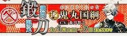 鬼丸国綱鍛刀2021年3月もくじ.jpg