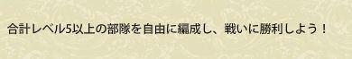 鳥羽・伏見の戦い成功条件.JPG