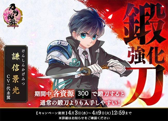 all300謙信景光レシピ.jpg